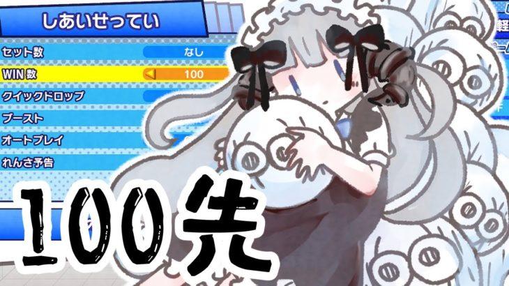 【ps4】machineさんと100先【ぷよぷよeスポーツ】
