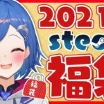 〘steam福袋〙2021年初の運試し!ゲーム10本福袋と豪遊!ガハハ〘西園チグサ/にじさんじ〙