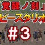 ダビスタswitchでまったりダービー馬を作る#3【ゆっくり競馬ゲーム実況】ダビスタZ