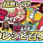 【バンダイ公式】新感覚料理バトルゲームで最強タベガミ召喚!! タベオウジャゲーム実況!!【バンマニ!】