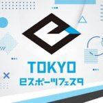2月12日から14日にかけて、「東京eスポーツフェスタ2021」がオンラインで開催される。全世界で流行の兆しを見せ、日本でも多くの大会が開催されている「eスポーツ」の普及と関連産業の振興を目的として