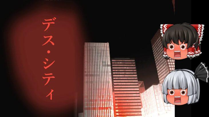 【デス・シティ】過度な残業はとても危険!【ホラーゲーム】【ゆっくり実況】