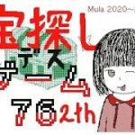 宝探しデスゲーム76~78