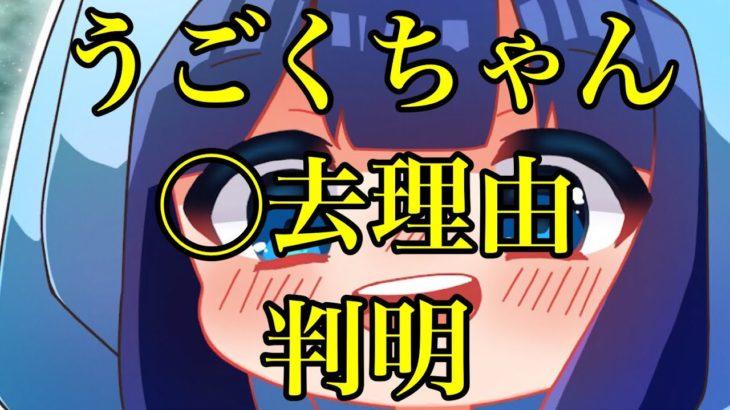 【訃報】うごくちゃん 原因判明‼️(うごくちゃん 顔バレ 反射 入院 ゲーム実況)