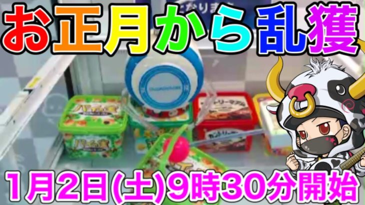 【勉強会】お正月からクラウドキャッチャーで優勝する!楽しい!クレーンゲームの世界!!