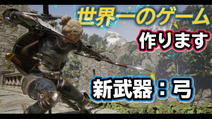 【ゲームクリエイターズラボ】世界一のゲームを作る実況 新武器「弓」実装編