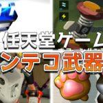 任天堂ゲームのヘンテコ武器集