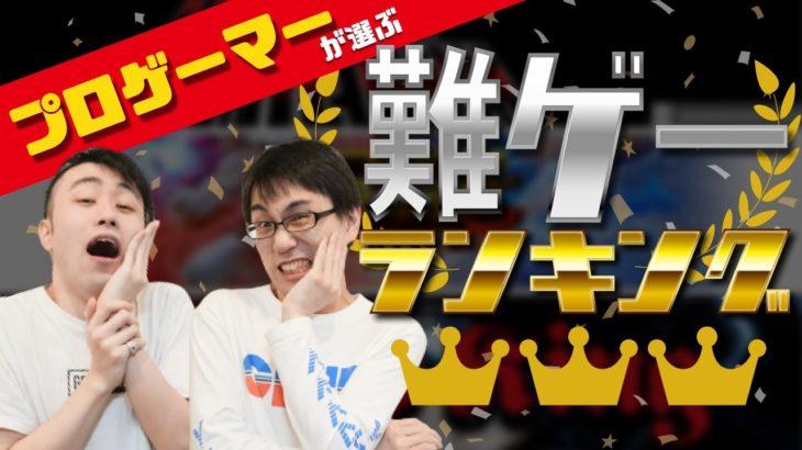 【かずのこ・立川】今までの難しかったゲームランキング【プロゲーマーも敵わない!?】