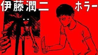 【長身女侵入】伊藤潤二をリスペクトしたホラーゲームの完成度が高すぎた【フリー ゲーム実況】