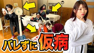 【対決】保健室でゲーム!?先生にバレずに仮病で授業サボってみた!