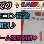 【ゲーム 福袋】初めてファミコンゲームソフト福袋開けていきます(*^-^*)