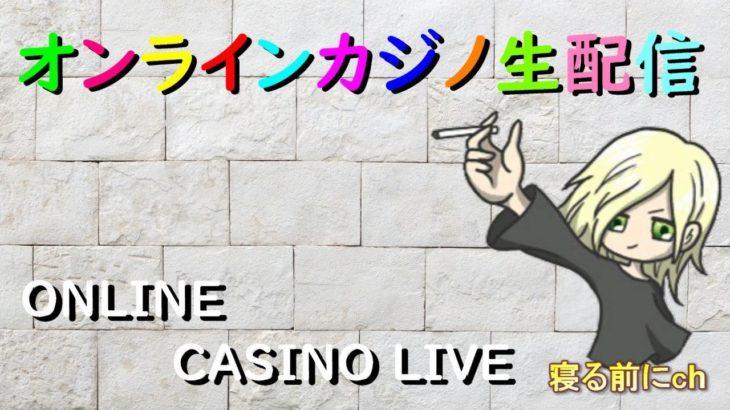 りゅーきのオンラインカジノ生放送【ボンズカジノ】