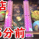 【メダルゲーム】ハイエナ台を見つけてからの……【ドリームスフィア】