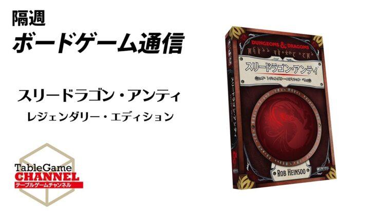 隔週ボードゲーム通信『スリードラゴン・アンティ レジェンダリー・エディション』編!