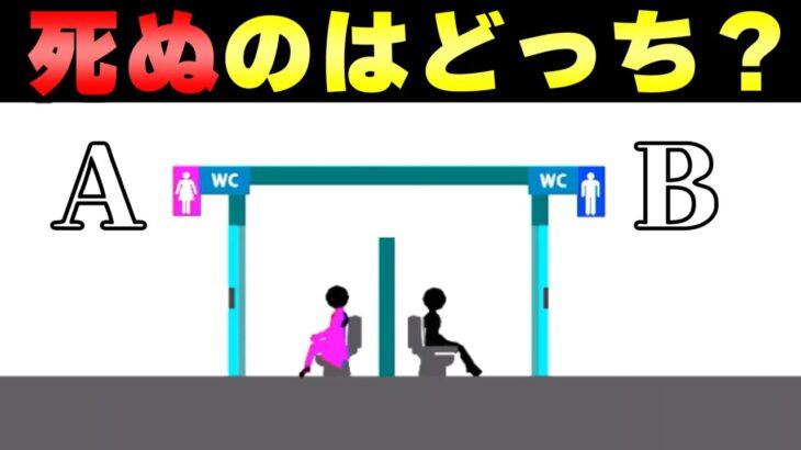 「どっちが先に死ぬか当てるウザい広告のゲーム」がヤバすぎるwww【バカゲー】