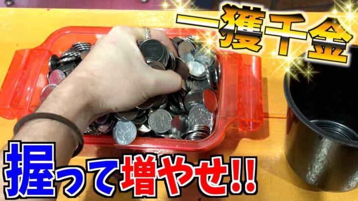 掴み取りしたメダルで一獲千金狙って賭けまくれ!!【メダルゲーム】