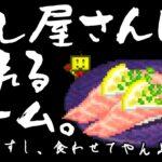 寿司屋を経営するゲーム『海鮮!すし街道』を全力でプレイしますわぁ〜〜〜!!寿司大好きなので余裕っすね。は?【カイロソフト】