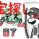 宝探しデスゲーム85~87