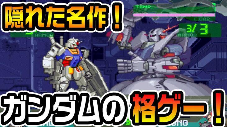 【ゆっくり実況】ガンダムゲーム界の中でも隠れた名作と名高い格闘ゲーム【ガンダム・ザ・バトルマスター】
