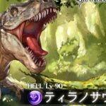 『エビフライを倒した報酬でボスがティラノサウルスになる』ゲーム【グラブル 】