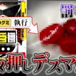 【デスマッチ】過去一番最悪の改造機で闇のゲーム開催