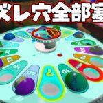 ゲームセンターの機械、ハズレ穴を全部塞げば絶対負けない説を試すコインゲーム