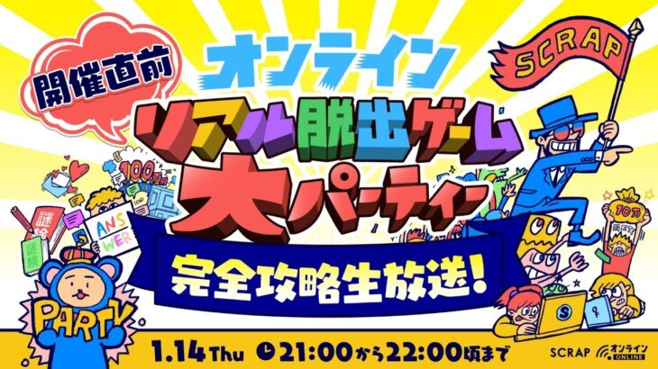 オンラインリアル脱出ゲーム大パーティー!完全攻略生放送!