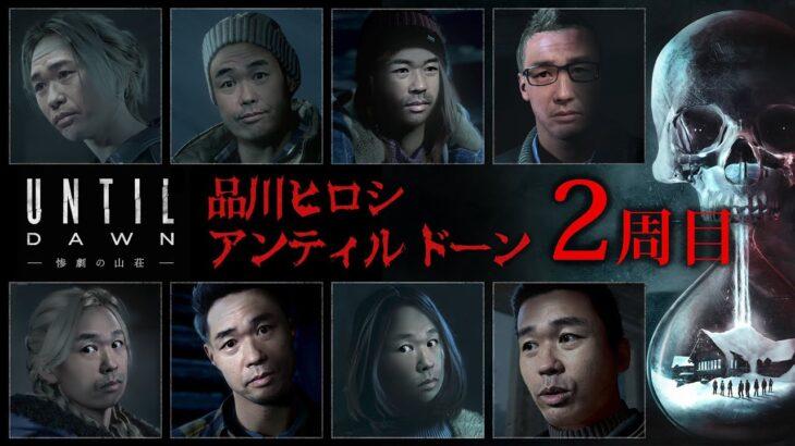 #6【アンティルドーン】2周目!やります【品川ヒロシ】
