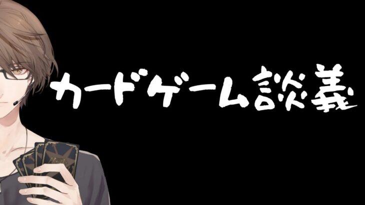 【雑談】超ごった煮カードゲーム相談枠【にじさんじ/加賀美ハヤト】