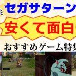 【セガサターンソフト】安くて面白い!激安ゲーム特集