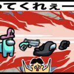 ドイヒーさんのダラダラゲーム実況「アモングアス・宇宙人狼・その3」