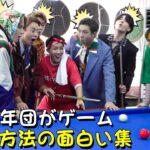防弾少年団がゲームをする方法の面白い集 【日本語字幕】