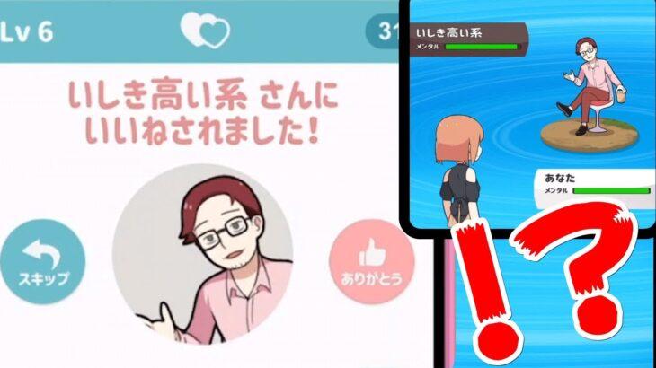 マッチングアプリで戦うゲームが「ポケモン」すぎる