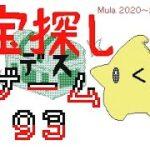 宝探しデスゲーム91〜93