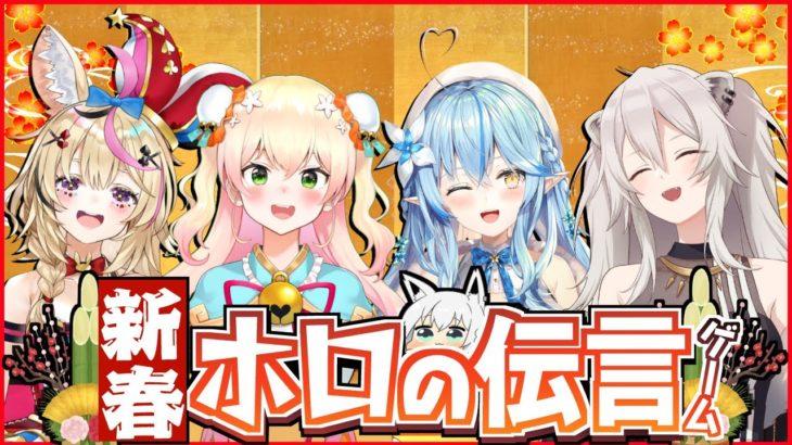 【#ホロの伝言ゲーム】新春!ホロの伝言ゲーム=5期生編=【ホロライブ】