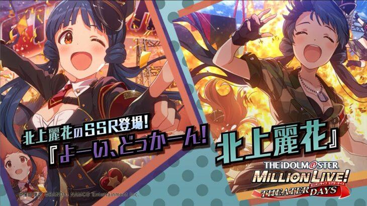 ゲーム「アイドルマスター ミリオンライブ! シアターデイズ」北上 麗花 スペシャル動画【アイドルマスター】