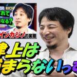 【ひろゆき】オンラインカジノって違法ですか?