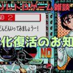 【ゆっくりレトロゲーム雑談】収益化復活のお知らせ