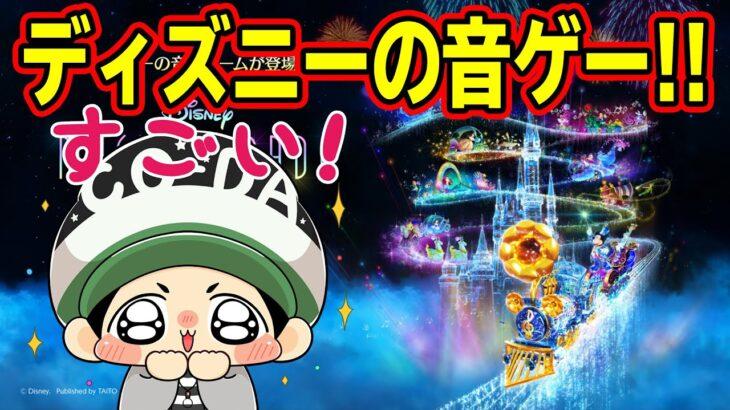 ディズニーの音楽ゲーム!『ディズニーミュージックパレード』を初プレイ!