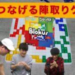 【ボードゲーム】自分の色をつなげていく戦略的陣取りゲーム【ブロックス】