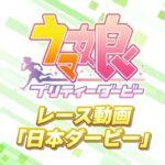 スマートフォンゲーム【ウマ娘 プリティーダービー】レース動画「日本ダービー」
