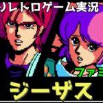 【ゆっくりレトロゲーム実況】ジーザス ファミコン版 #5