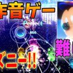 【新作音ゲー】ディズニーのリズムゲームリリース!!普通に難しくて楽しいんだがwww 【チャンモン】