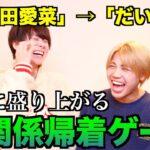 【爆笑】笑いあり、涙ありの無関係帰着ゲーム!!