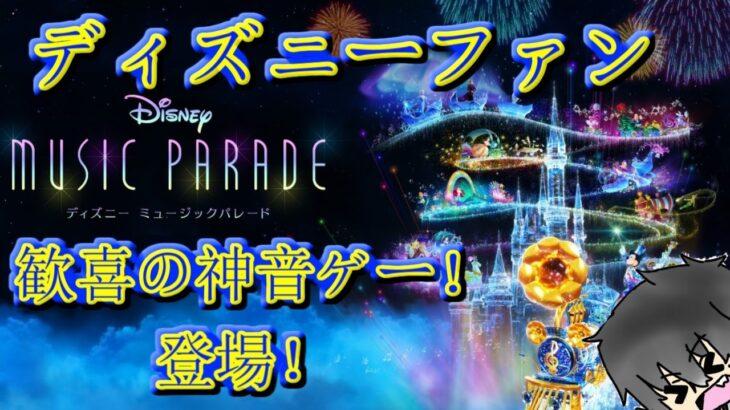 【ミューパレ】あの名曲でゲームができる・・・? ディズニーミュージックパレードで遊んでみた【ディズニーミュージックパレード】
