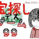 宝探しデスゲーム97〜99
