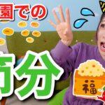 子どもが分かる!節分の由来と手遊び👏🏼簡単ゲームを楽しもう👹【保育園・幼稚園】