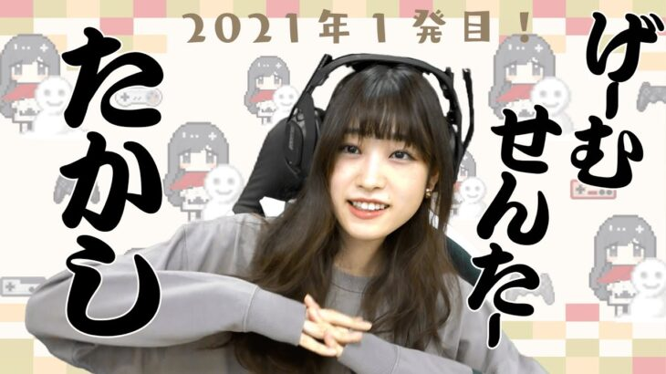 【ゲームセンターたかし】のんびり生配信!2021