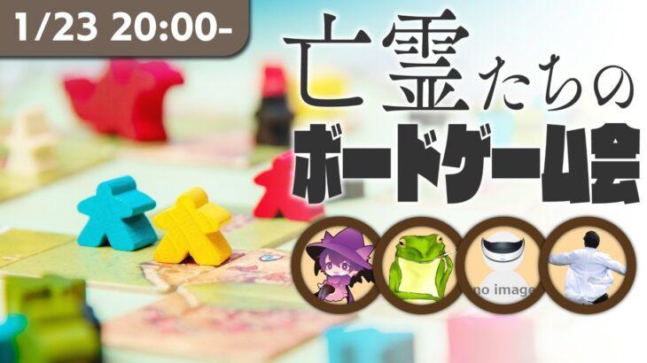 【ボドゲ】亡霊たちのボードゲーム会