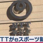 NTT東などがeスポーツの新会社設立
